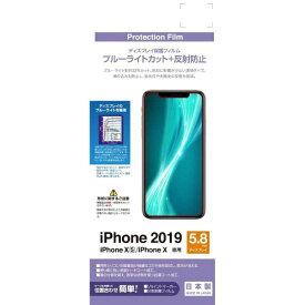 ラスタバナナ RastaBanana PB iPhone 11 Pro/XS/X フィルム BKS116IP958F BL反射防止