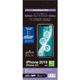 ラスタバナナ RastaBanana PB iPhone 11/XR 衝撃吸収フィルム BKS126IP961F BLC反射防止