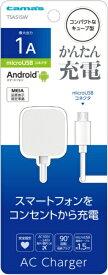 多摩電子工業 Tama Electric microUSBコンセントチャージャー1A