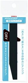 ゼブラ ZEBRA マイティグリップ専用グリップバンド D ブラック P-XA77-D-BK