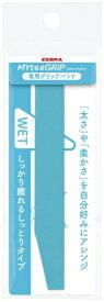 ゼブラ ZEBRA マイティグリップ専用グリップバンド S ブルーグリーン P-XA77-S-BG