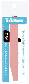 ゼブラ ZEBRA マイティグリップ専用グリップバンド D コーラルピンク P-XA77-D-COP