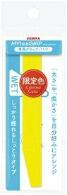 ゼブラ ZEBRA 【限定】マイティグリップ専用グリップバンドS イエロー P-XA77-S-Y