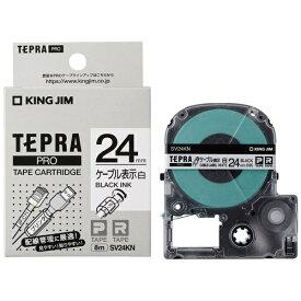キングジム KING JIM PROテープカートリッジ ケーブル表示ラベル TEPRA(テプラ) PROシリーズ 白 SV24KN [黒文字 /24mm幅][SV24KN]