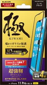 エレコム ELECOM iPhone 11 Pro 全面ガラスフィルム 3次強化 セラミックコート BLカット ブラック PMCA19BFLGTCBLB