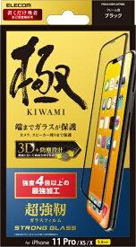 エレコム ELECOM iPhone 11 Pro フルカバーガラスフィルム 3次強化 ブラック PMCA19BFLGTRBK