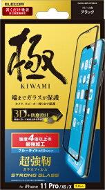 エレコム ELECOM iPhone 11 Pro フルカバーガラスフィルム 3次強化 ブルーライトカット ブラック PMCA19BFLGTRBLB