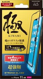 エレコム ELECOM iPhone 11 フルカバーガラスフィルム 3次強化 ブルーライトカット ブラック PMCA19CFLGTRBLB