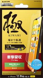 エレコム ELECOM iPhone 11 Pro フルカバーフィルム 衝撃吸収 高光沢 PMCA19BFLFPRG