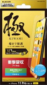 エレコム ELECOM iPhone 11 Pro フルカバーフィルム 衝撃吸収 反射防止 PMCA19BFLFPRN