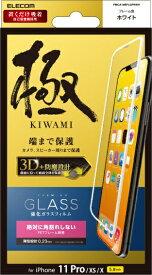 エレコム ELECOM iPhone 11 Pro フルカバーガラスフィルム フレーム付 ホワイト PMCA19BFLGFRWH