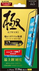 エレコム ELECOM iPhone 11 Pro フルカバーガラスフィルム セラミックコート ブルーライトカット ブラック PMCA19BFLGGCRBB
