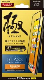 エレコム ELECOM iPhone 11 Pro フルカバーガラスフィルム 0.33mm ブラック PMCA19BFLGGRBK