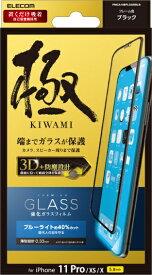 エレコム ELECOM iPhone 11 Pro フルカバーガラスフィルム ブルーライトカット ブラック PMCA19BFLGGRBLB