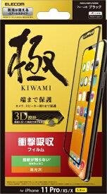 エレコム ELECOM iPhone 11 Pro フルカバーフィルム 衝撃吸収 高光沢 ブラック PMCA19BFLPGRBK