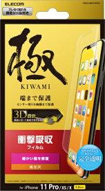 エレコム ELECOM iPhone 11 Pro フルカバーフィルム 衝撃吸収 高光沢 PMCA19BFLPKRG
