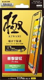 エレコム ELECOM iPhone 11 Pro フルカバーフィルム 衝撃吸収 反射防止 ブラック PMCA19BFLPRBK
