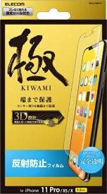 エレコム ELECOM iPhone 11 Pro フルカバーフィルム 反射防止 PMCA19BFLR