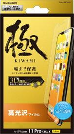 エレコム ELECOM iPhone 11 Pro フルカバーフィルム 高光沢 PMCA19BFLRGN