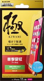 エレコム ELECOM iPhone 11 フルカバーフィルム 衝撃吸収 高光沢 PMCA19CFLFPRG