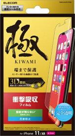 エレコム ELECOM iPhone 11 フルカバーフィルム 衝撃吸収 反射防止 PMCA19CFLFPRN