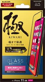 エレコム ELECOM iPhone 11 フルカバーガラスフィルム フレーム付 ブラック PMCA19CFLGFRBK