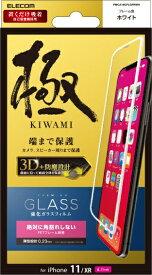 エレコム ELECOM iPhone 11 フルカバーガラスフィルム フレーム付 ホワイト PMCA19CFLGFRWH