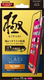 エレコム ELECOM iPhone 11 フルカバーガラスフィルム 0.33mm ブラック PMCA19CFLGGRBK
