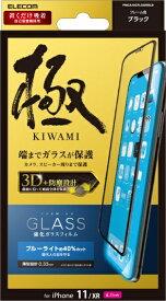 エレコム ELECOM iPhone 11 フルカバーガラスフィルム ブルーライトカット ブラック PMCA19CFLGGRBLB