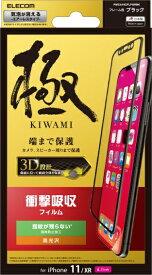 エレコム ELECOM iPhone 11 フルカバーフィルム 衝撃吸収 高光沢 ブラック PMCA19CFLPGRBK