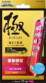 エレコム ELECOM iPhone 11 フルカバーフィルム 衝撃吸収 高光沢 PMCA19CFLPKRG