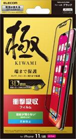 エレコム ELECOM iPhone 11 フルカバーフィルム 衝撃吸収 反射防止 ブラック PMCA19CFLPRBK