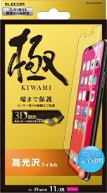 エレコム ELECOM iPhone 11 フルカバーフィルム 高光沢 PMCA19CFLRGN