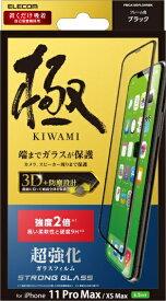 エレコム ELECOM iPhone 11 Pro Max フルカバーガラスフィルム 超強化 ブラック PMCA19DFLGHRBK