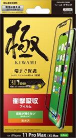 エレコム ELECOM iPhone 11 Pro Max フルカバーフィルム 衝撃吸収 高光沢 ブラック PMCA19DFLPGRBK