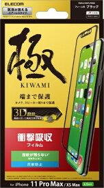 エレコム ELECOM iPhone 11 Pro Max フルカバーフィルム 衝撃吸収 反射防止 ブラック PMCA19DFLPRBK