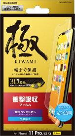 エレコム ELECOM iPhone 11 Pro フルカバーフィルム 衝撃吸収 スムースタッチ 反射防止 PMCA19BFLFPSRN