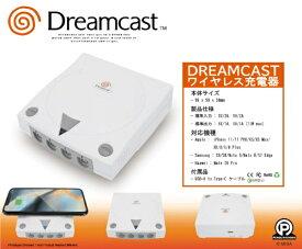 ジェネシスカンパニー JENESIS Dreamcast ワイヤレス充電器 PWCX003[PWCX003]