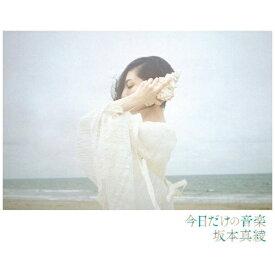 ビクターエンタテインメント Victor Entertainment 坂本真綾/ 今日だけの音楽 初回盤【CD】