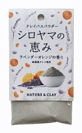 ネイチャークレイ シロヤマの恵み入浴剤 ラベンダーオレンジ