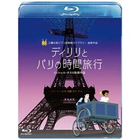 【2020年01月22日発売】 ウォルト・ディズニー・ジャパン ディリリとパリの時間旅行【ブルーレイ】