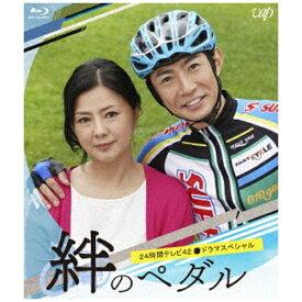 【2020年02月19日発売】 バップ VAP 24時間テレビ42 ドラマスペシャル「絆のペダル」【ブルーレイ】