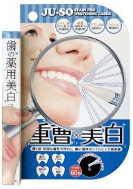 マイノロジ MINOLOGI 歯磨き粉 薬用重曹ステインプロ ホワイトニングレーザー 2.8g