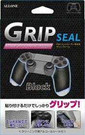 アローン ALLONE PS4コントローラ用 グリップシール ブラック ALG-P4CGSK【PS4】