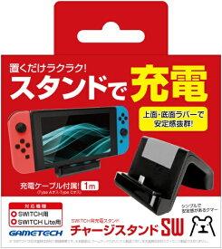 ゲームテック GAMETECH チャージスタンドSW ブラック SWF2169【Switch/Switch Lite】 【代金引換配送不可】