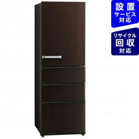 AQUA アクア 《基本設置料金セット》AQR-SV38J-T 冷蔵庫 SVシリーズ ダークウッドブラウン [4ドア /右開きタイプ /375L][冷蔵庫 大型 AQRSV38J_T]