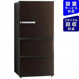 AQUA アクア 《基本設置料金セット》AQR-SV24J-T 冷蔵庫 SVシリーズ ダークウッドブラウン [3ドア /右開きタイプ /238L][冷蔵庫 小型][AQRSV24J_T]
