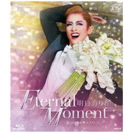 ビデオメーカー 明日海りお 退団記念ブルーレイ 「Eternal Moment」—思い出の舞台集&サヨナラショー—【ブルーレイ】