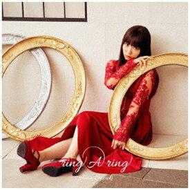 ランティス Lantis 鈴木愛奈/ ring A ring 通常盤【CD】