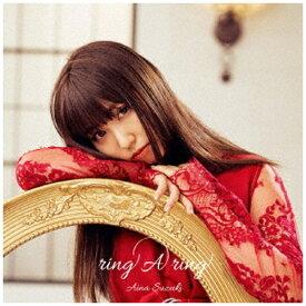 ランティス Lantis 鈴木愛奈/ ring A ring 初回限定盤【CD】